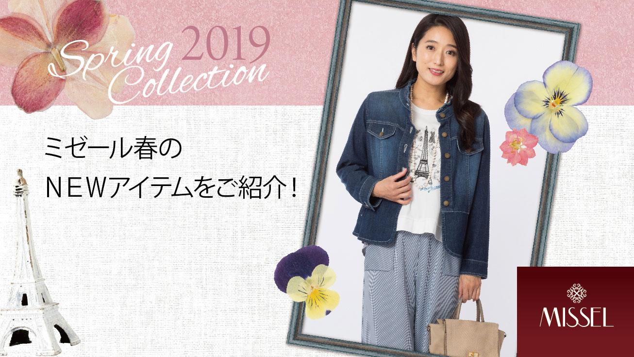 春のNEWアイテムをご紹介!