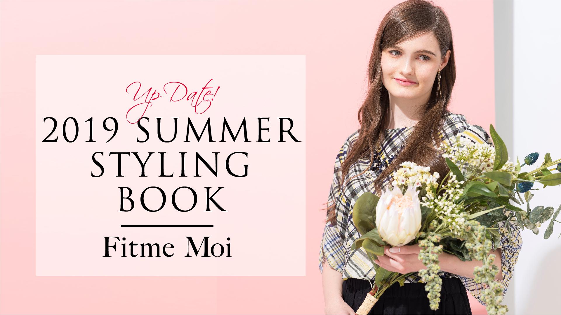 Fitme Moi2019夏カタログアップしました!