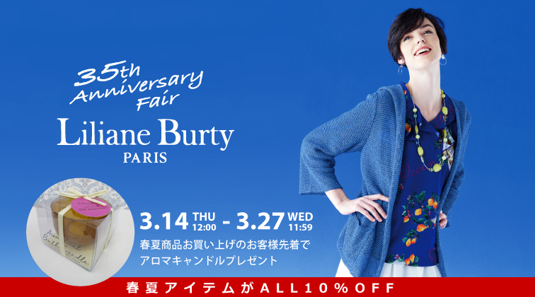 Liliane Burty 35th Anniversary Fair開催!!