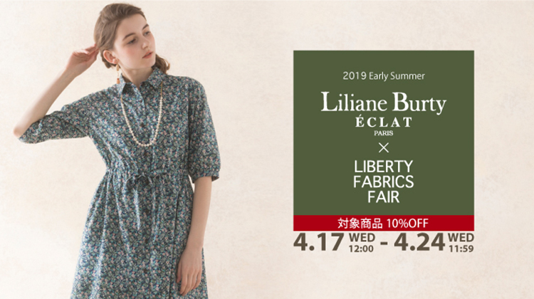 Liliane Burty ECLAT × LIBERTY FABRICS FAIR開催