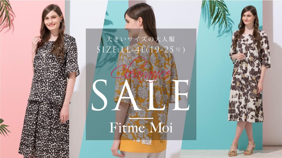 Fitme Moi 2019 サマーセール・スタート♪