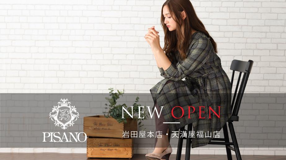 ピサーノNEW OPEN!岩田屋本店・天満屋福山店