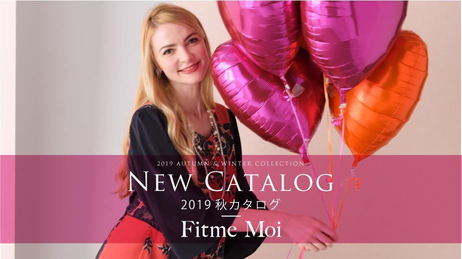 Fitme Moi2019秋カタログアップしました!