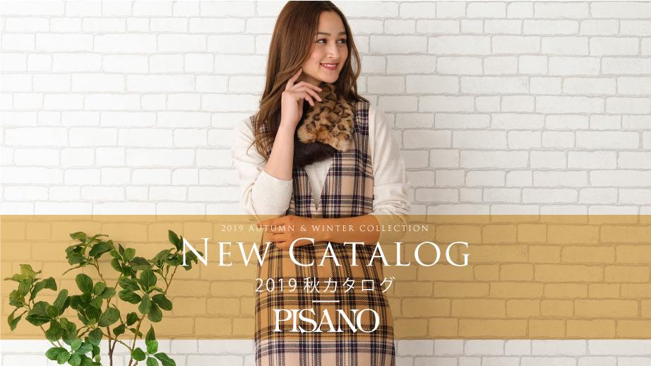 PISANO 2019秋カタログアップしました!