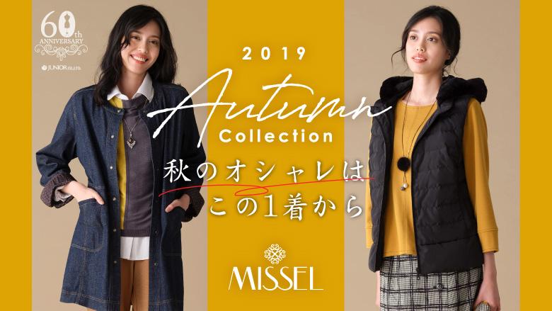 MISSEL 2019 Autumn Collection 秋のオシャレはこの1着から