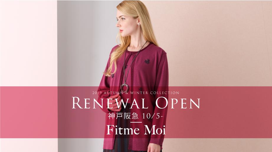 フィットミーモア RENEWAL OPEN! 神戸阪急