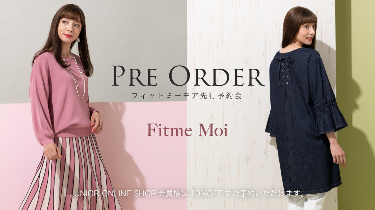 Fitme Moi 2020 ウィンターセール♪