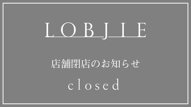 [LOBJIE] 店舗クローズのお知らせ・イオンモール千葉ニュータウン店/アピタ砺波店