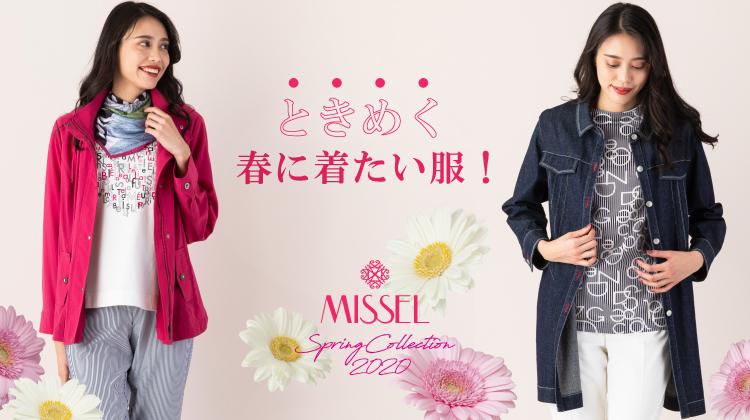 【MISSEL】ときめく春に着たい服!