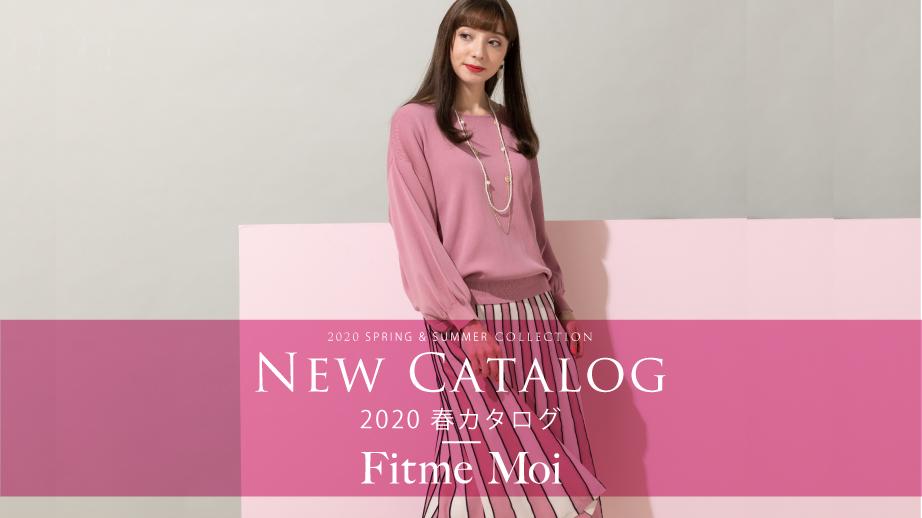 Fitme Moi 2020 春カタログアップしました!