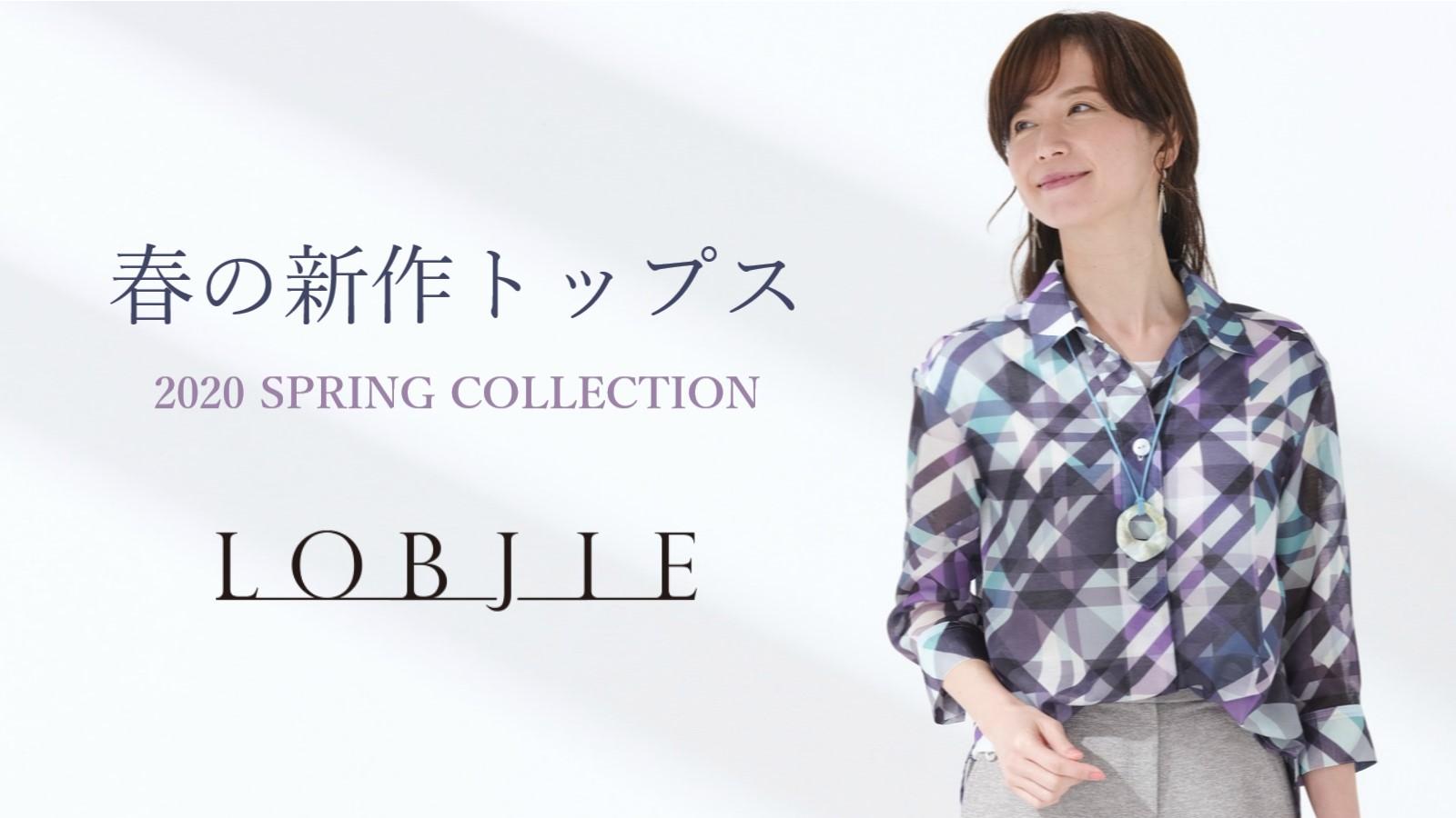 [LOBJIE] 春の新作トップス特集