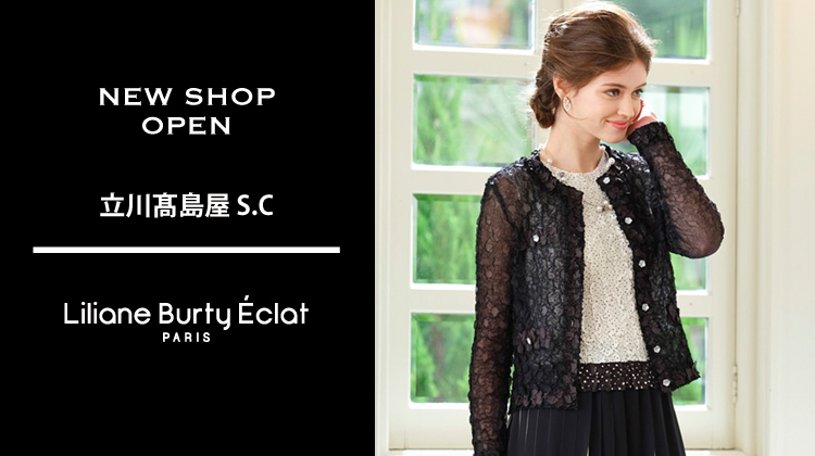 Liliane Burty  éclat 立川髙島屋 NEW OPEN しました!!