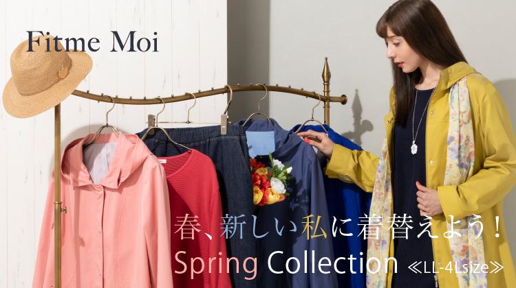 春、新しい私に着替えよう!