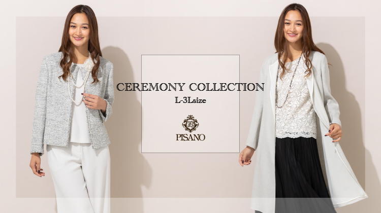 2020 CEREMONY COLLECTION 大人のきれいめ春エレガンス