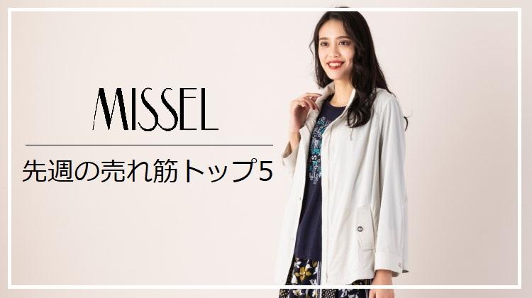 【MISSEL】先週の売れ筋トップ5をご紹介!