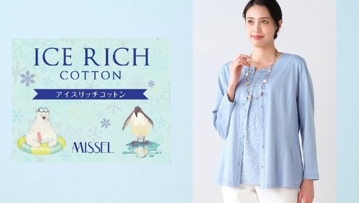 涼感シリーズ「アイスリッチコットン」が新入荷!