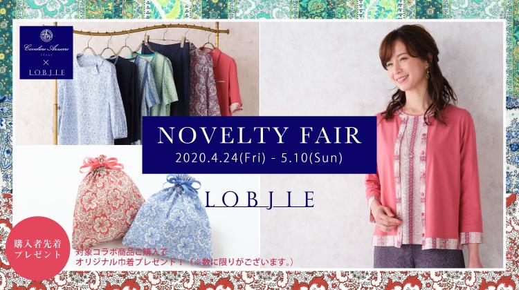 [LOBJIE] カバリエレ・アズーロ×ロブジェ Novelty Fair