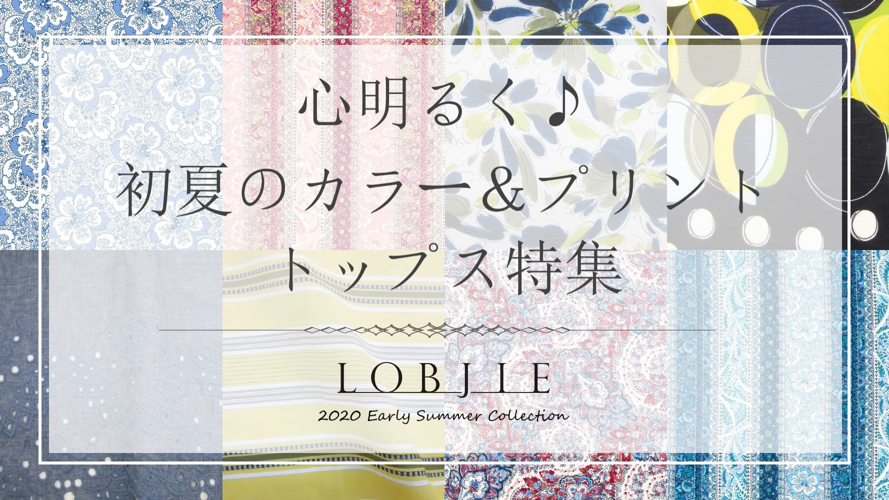 [LOBJIE] 心明るく♪初夏のカラー&プリントトップス特集