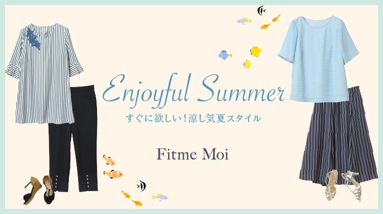 – Enjoyful Summer – すぐに欲しい!涼し気夏スタイル