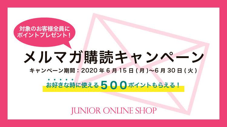 JUNIOR ONLINESHOPメルマガ購読キャンペーン開催!!