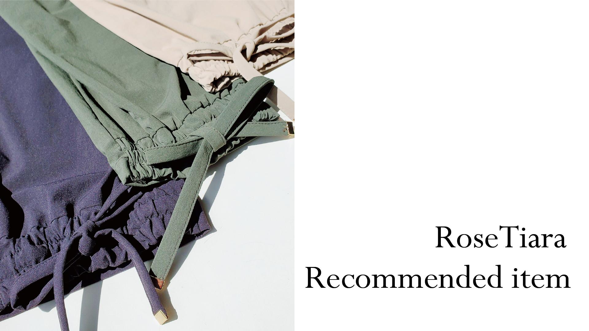 雨の日にもおすすめ!裾リボンパンツ