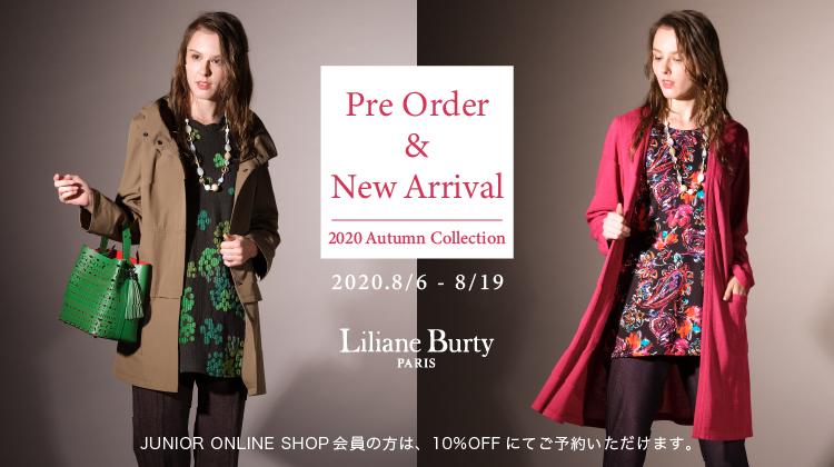 【リリアンビューティ】秋の先行予約・新商品のご紹介