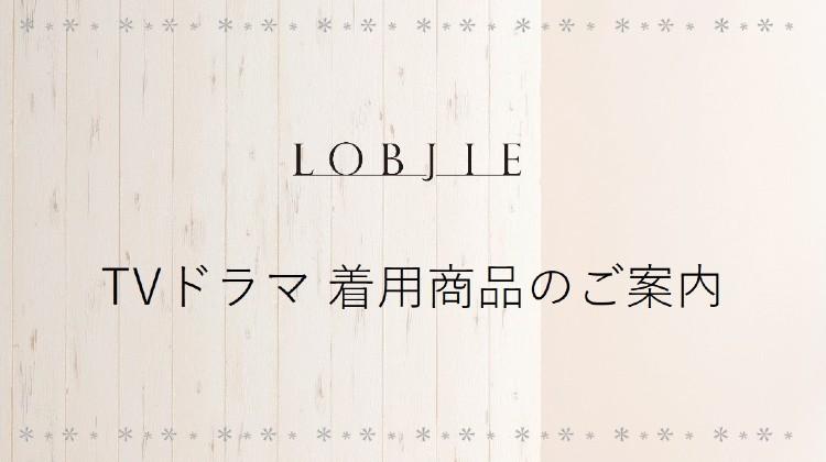 【LOBJIE】ドラマ着用商品のご案内