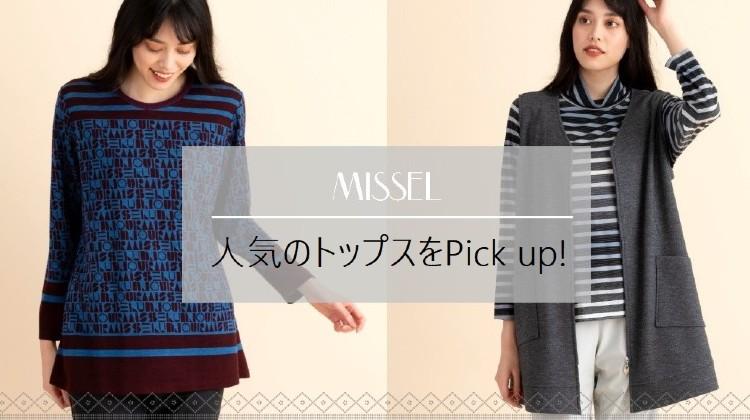 【MISSEL】人気のトップスをPick up!