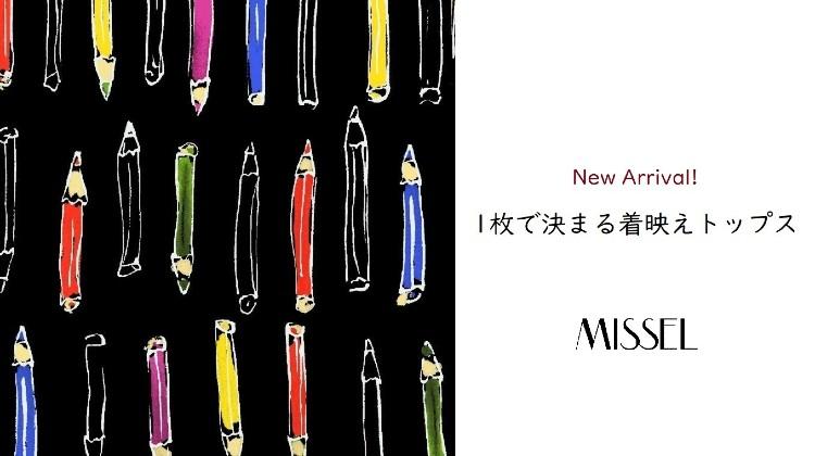【MISSEL】1枚で決まる着映えトップス