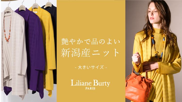 【リリアンビューティ】深みのある色と艶が魅力。新潟産ニットで秋支度。