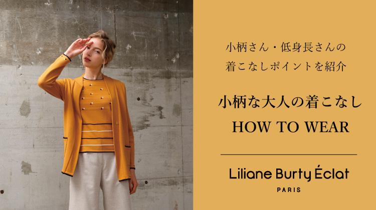 フィットミーモア 「Casual Mode」元気なカラーの秋冬スタイル