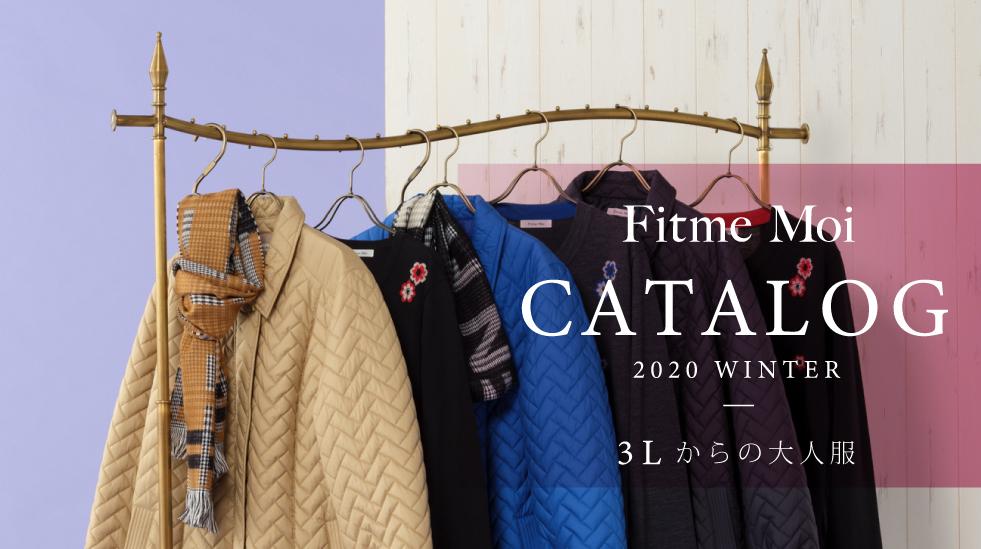 Fitme Moi 2020 冬カタログ&アイテム入荷!