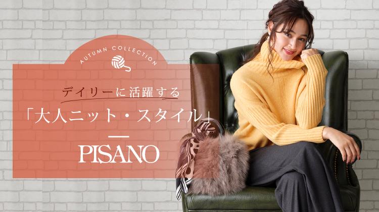 PISANO デイリーに活躍する「大人ニット・スタイル」
