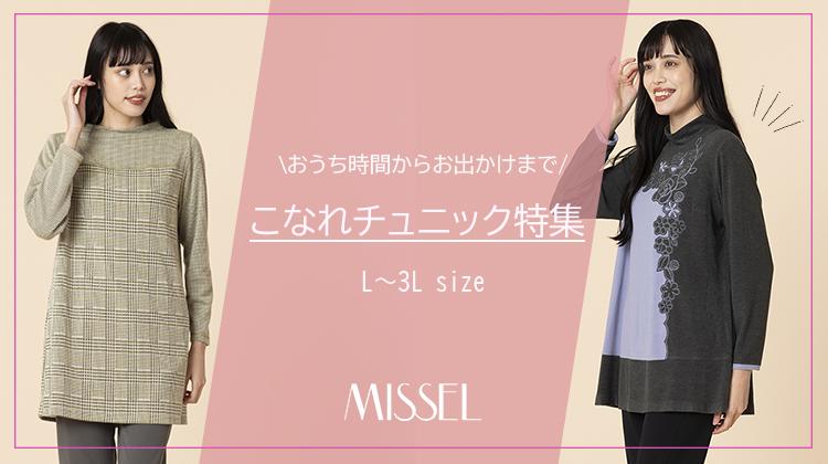 【MISSEL】こなれチュニック特集