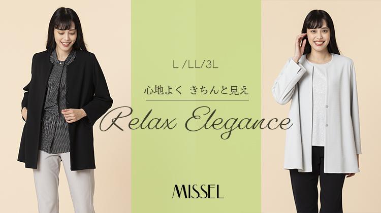 【MISSEL】心地よくきちんと見え Relax Elegance