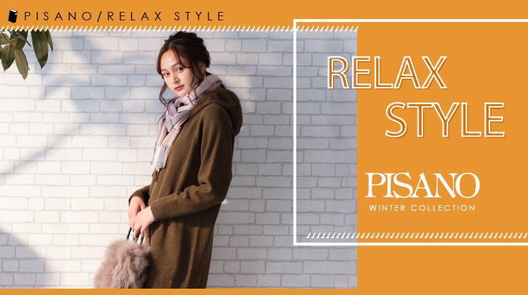 PISANO 大人顔のリラックススタイル