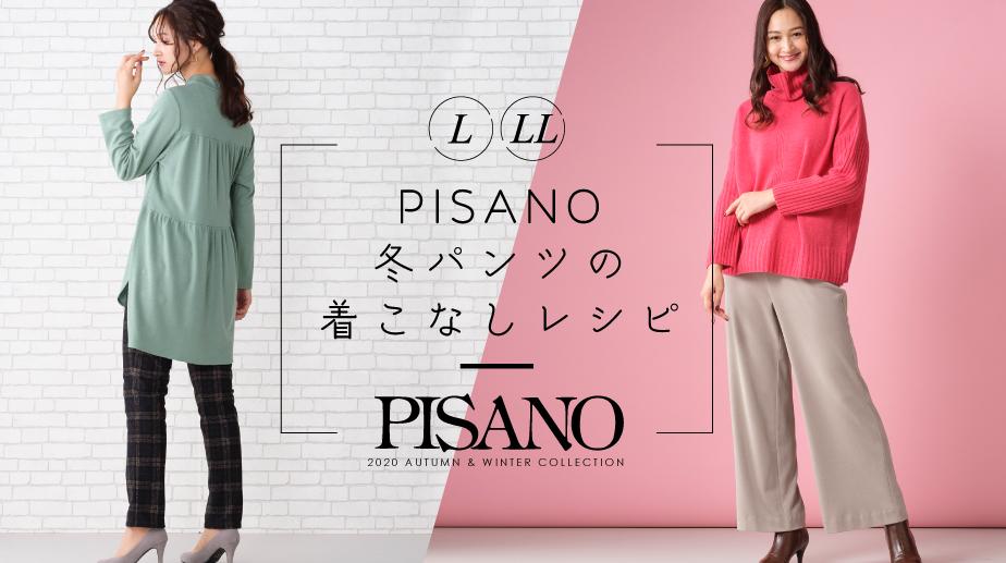 PISANO 冬パンツの着こなしレシピ