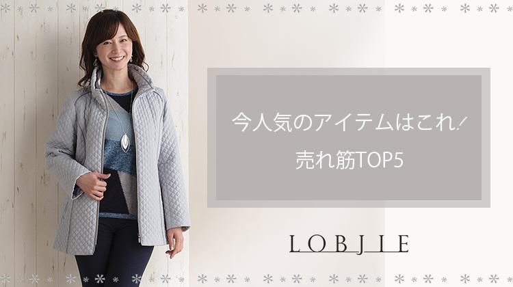 【LOBJIE】今人気のアイテムはこれ!売れ筋TOP5