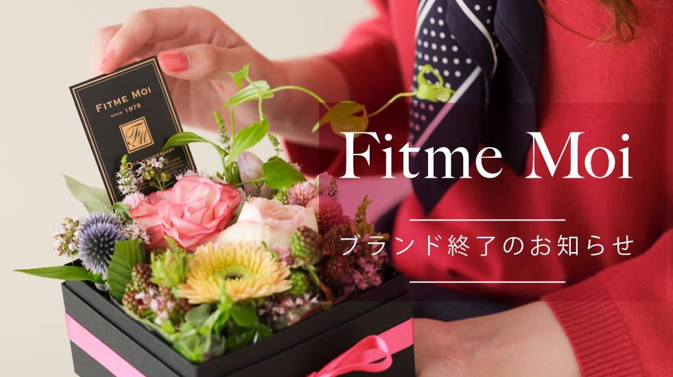 Fitme Moi(フィットミーモア)ブランド終了のお知らせ