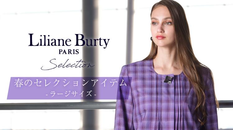 【リリアンビューティ】春の新作 セレクションアイテム