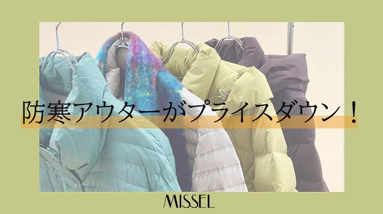 【MISSEL】防寒アウターがプライスダウン!