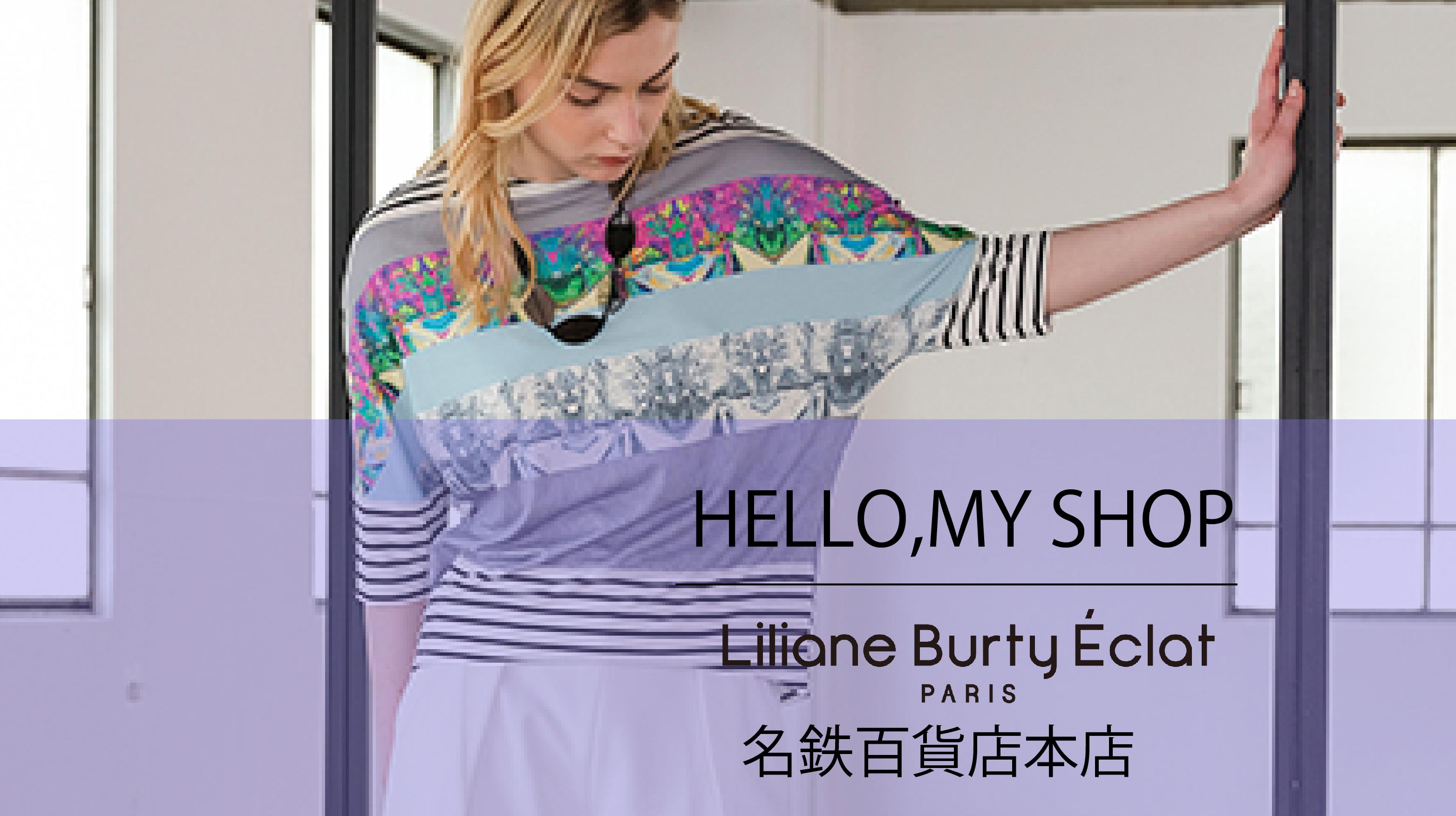 【リリアンビューティエクラ】HELLO,MY SHOP ≪名鉄百貨店本店≫