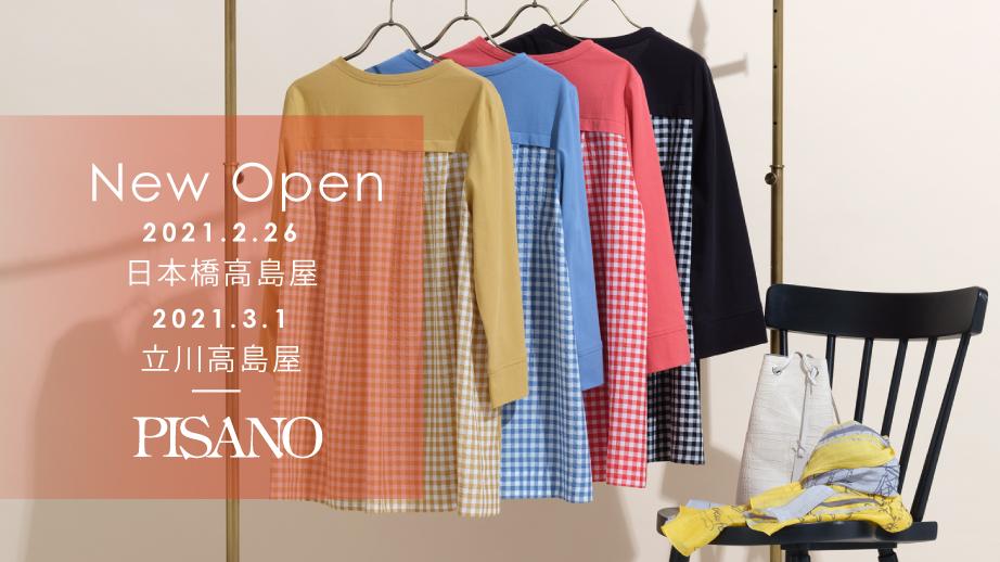【ピサーノ】NEW OPEN! 日本橋高島屋店・立川高島屋店