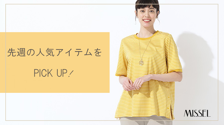 【LOBJIE】先週の人気アイテムTOP10!