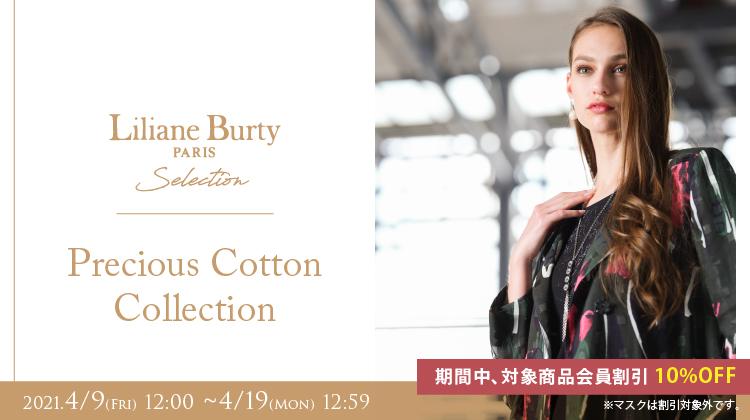 【リリアンビューティ】Precious Cotton Collection 開催中