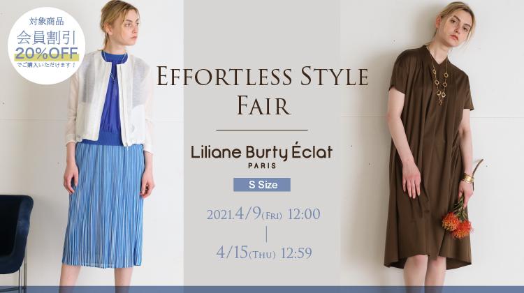 【リリアンビューティエクラ】Effortless style Fair 開催中