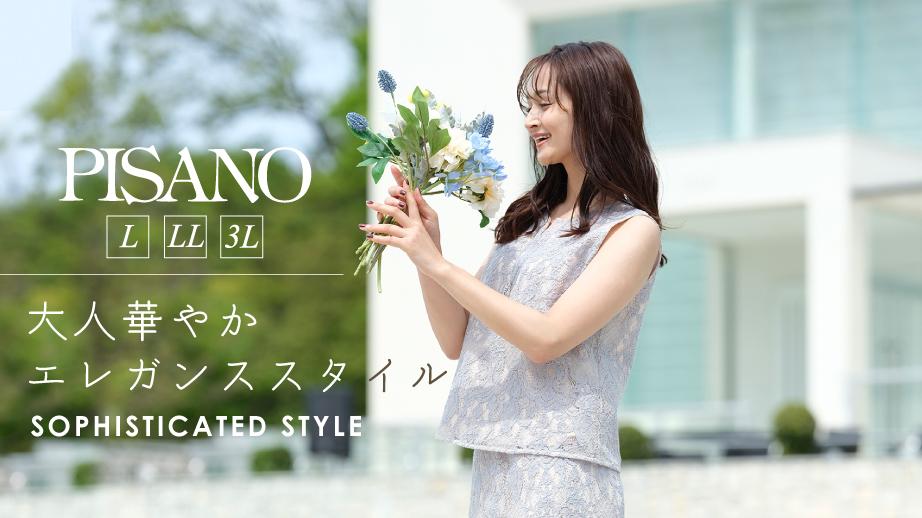 【ピサーノ】大人華やか、エレガンススタイル