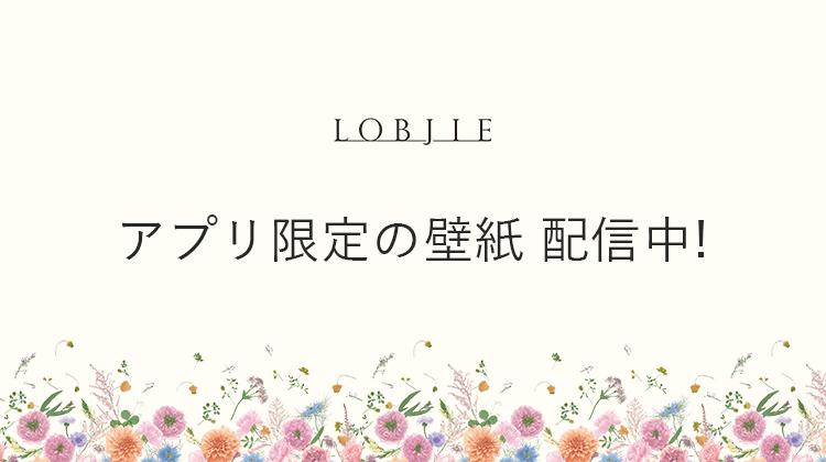 【ロブジェ】アプリ限定の壁紙配信がスタート!