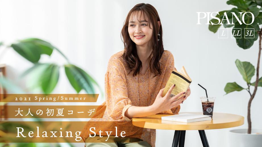 【ピサーノ】大人の初夏コーデ -Relaxing Style-