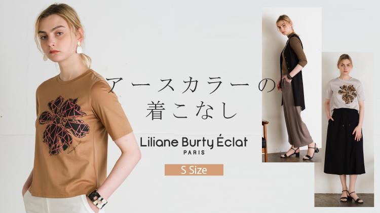 【リリアンビューティエクラ】大人の魅力引き出す、アースカラーの着こなし